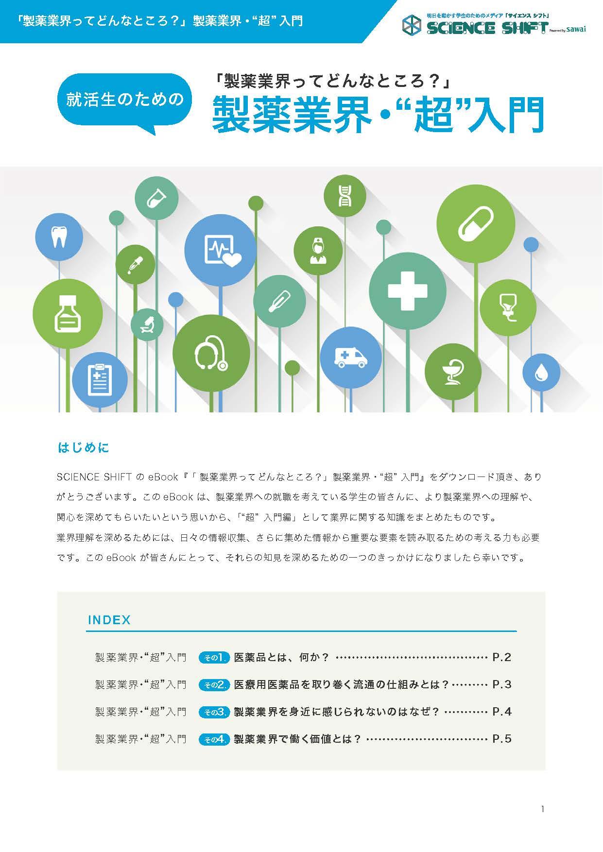 ebook-pharmaceutical-basis_ページ_1