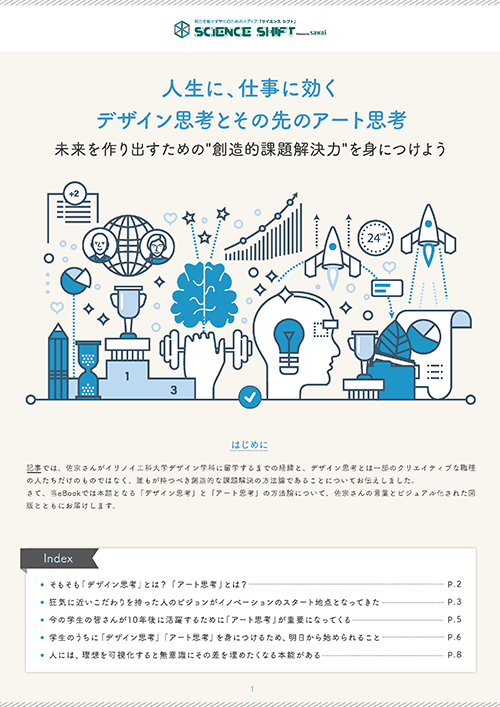eBook_DesignThinking_1.png