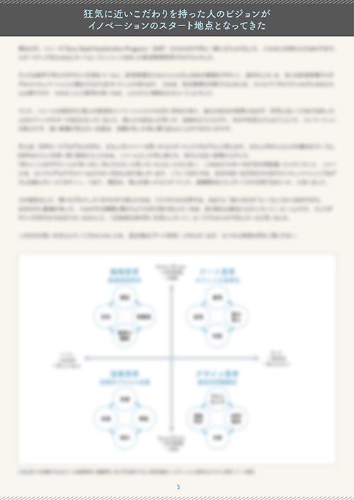 eBook_DesignThinking_3.png